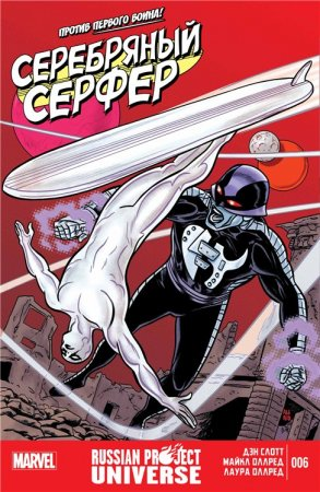 Silver Surfer #06