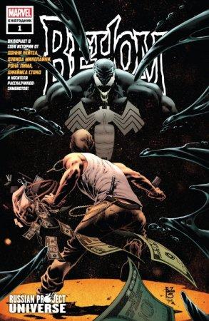 Venom Annual #01