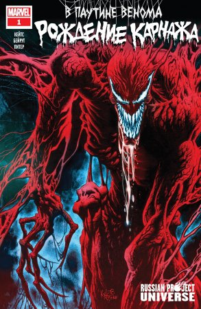 Web of Venom: Carnage born #01