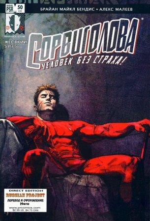 Daredevil #050
