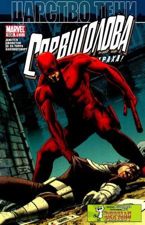 Daredevil #508