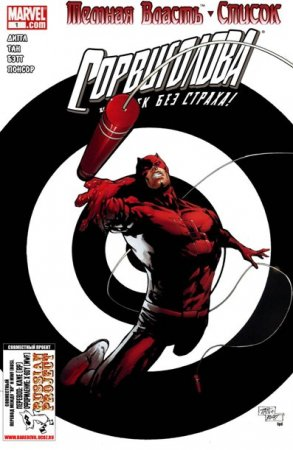 Dark Reign: The List - Daredevil #01