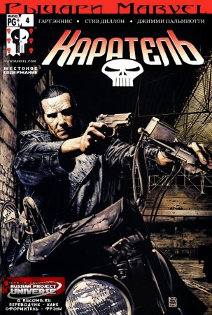 Punisher #04