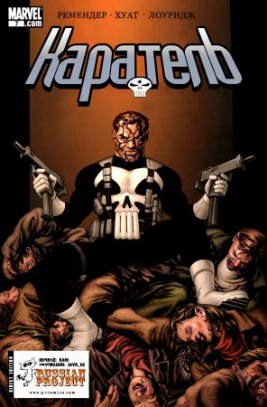 Punisher #07