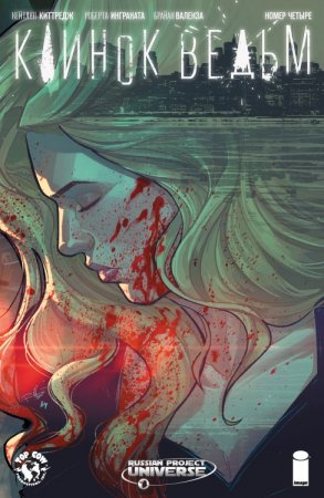 Witchblade #04