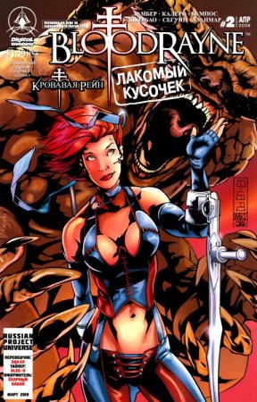 BloodRayne: Prime Cuts #02