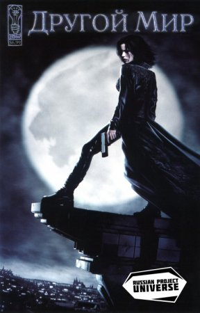 Underworld Movie Adaption
