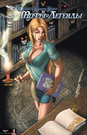 Grimm Fairy Tales Myths & Legends #12