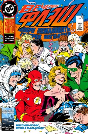 The Flash #019
