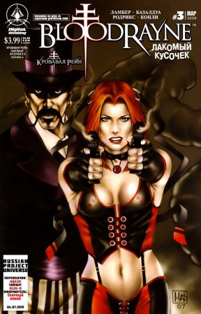 BloodRayne: Prime Cuts #03