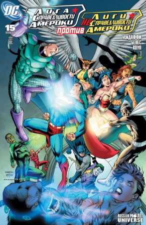 Justice League of America #15