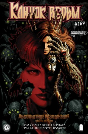 Witchblade #167