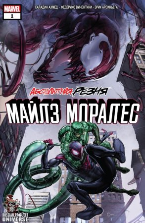 Absolute Carnage: Miles Morales #01