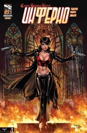 Grimm Fairy Tales: Inferno #03