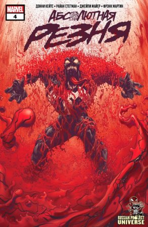 Absolute Carnage #04