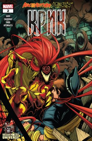 Absolute Carnage: Scream #02