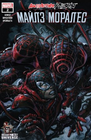 Absolute Carnage: Miles Morales #02