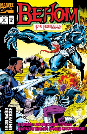 Venom: Nights Of Vengeance #02