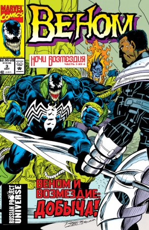 Venom: Nights Of Vengeance #03