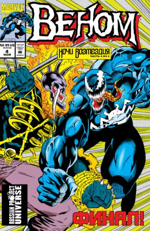 Venom: Nights Of Vengeance #04