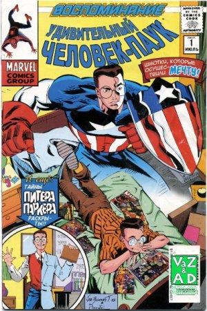 Amazing Spider-Man #-1