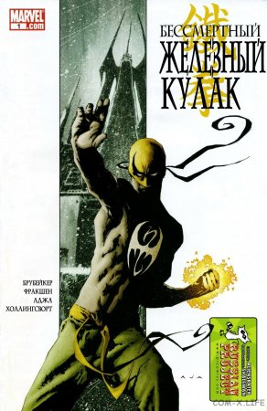 Immortal Iron Fist #01 Director's Cut