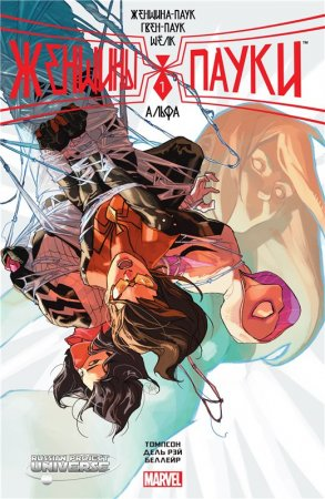 Spider-Women Alpha #01