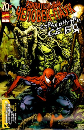 Spider-Man: Fear Itself #01