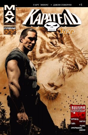 Punisher: The Tyger #01