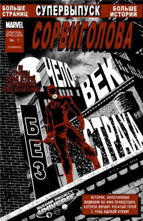 Daredevil Black & White #01