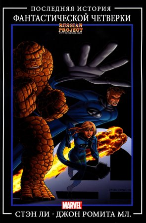 The Last Fantastic Four Story #01