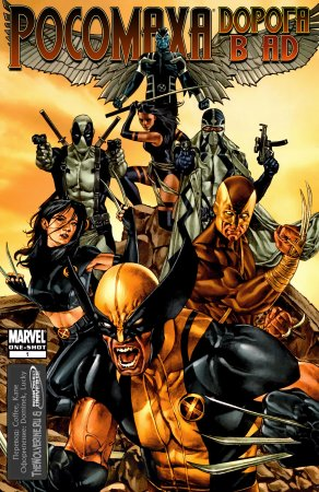 Wolverine: The Road To Hell #01