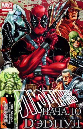 X-Men Origins: Deadpool #01