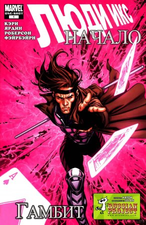 X-Men Origins: Gambit #01
