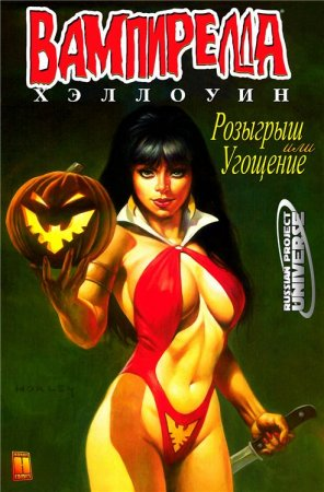Vampirella: Halloween Trick and Treat #01