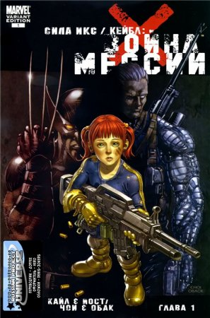 X-Force/Cable: Messiah War #01