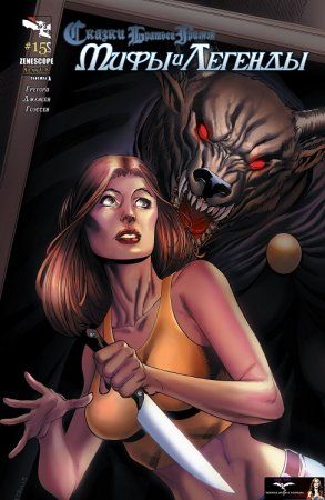 Grimm Fairy Tales Myths & Legends #15