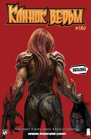 Witchblade #180