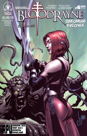 BloodRayne: Prime Cuts #04