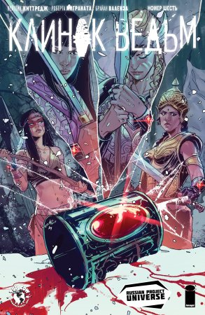 Witchblade #06
