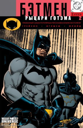 Batman: Gotham Knights #02