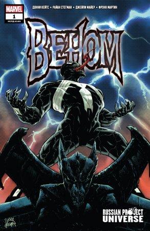 Venom #01