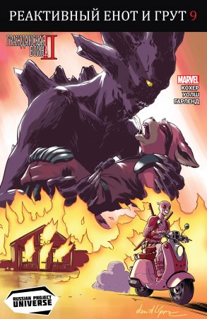 Rocket Raccoon & Groot #09