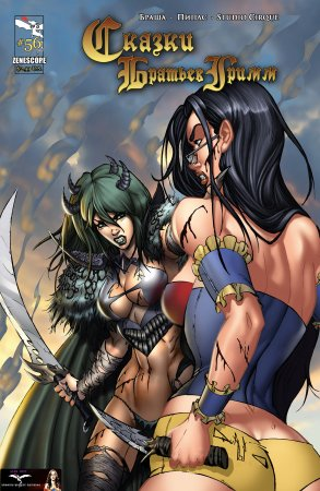 Grimm Fairy Tales #56
