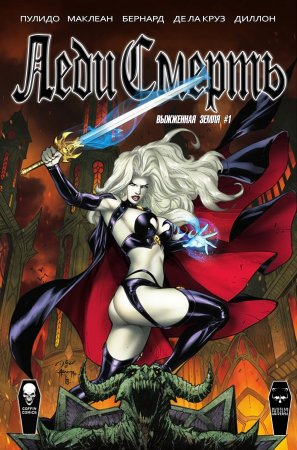 Lady Death: Scorched Earth #01