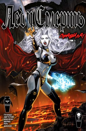 Lady Death Volume 1 TPB