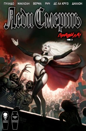 Lady Death Volume 2 TPB