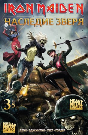 Iron Maiden Legacy of the Beast #03