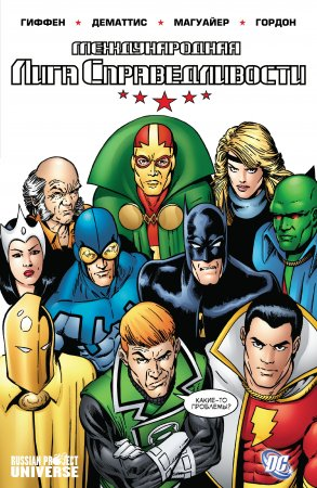 Justice League International TPB
