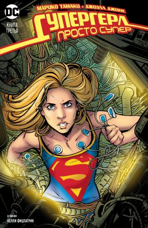 Supergirl: Being Super #03
